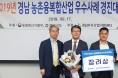 진주시, 농촌융복합산업 육성·지원 성과 나와