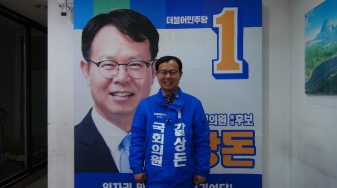 <인터뷰>진주갑 갈상돈 예비후보-1부