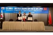 창원시-중국 안산시, 경제통상협력