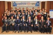 경상대학교 경영대학원 제38기 최고경영자과정 입학식