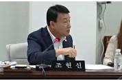 """조현신 의원, 성북지구 도시재생계획에 """"도시가스 공급부터"""""""