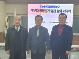 경남도체육회장 선거자료 사전유출 의혹 제기
