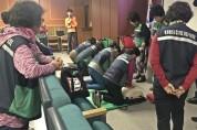 주부민방위기동대 응급처치.심폐소생술 교육