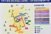 """""""서부경남의 중심 진주장 부활한다"""""""