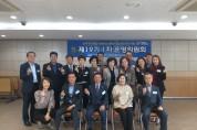 제19기 민평통자문회의 창원시협 마산지회 1차 운영위원회 개최