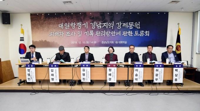 """""""대일항쟁기 강제동원 역사서 경남 비중 커"""""""