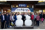춘천 남이섬 '알프스 하동의 날' 운영