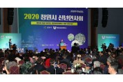 통합10년 미래로 가는 '2020년 신년인사회' 개최