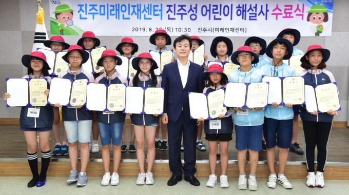 진주성 어린이 해설사 수료식 개최