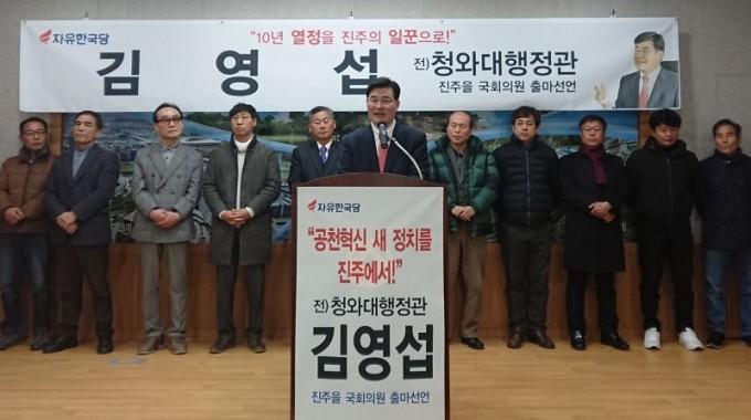 김영섭 전 청와대행정관, 내년 총선 '진주을' 출마선언