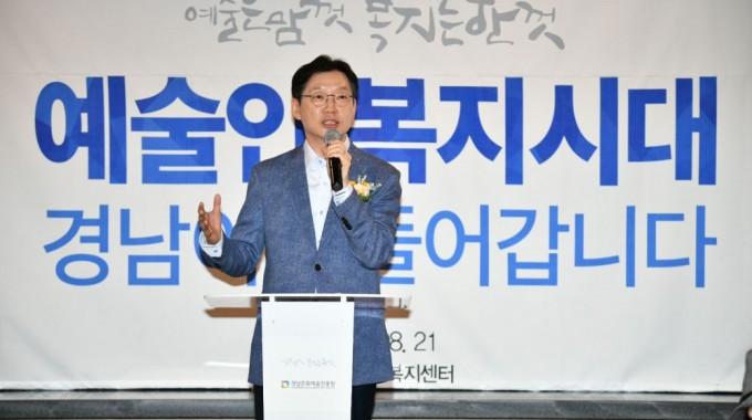 """예술인 복지시대 열어갈 """"경남예술인복지센터"""" 개소"""