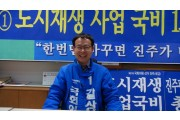 <인터뷰>진주갑 갈상돈 예비후보-2부