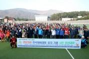 '2023년 전국체전 경남(김해)유치염원대회 성료'