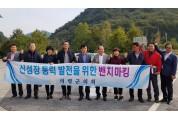 의령군의회, 관광 활성화 우수사례 사업장 견학