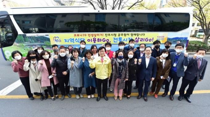 진주시 공무원 셔틀버스로 지역식당 살리기 역할 톡톡