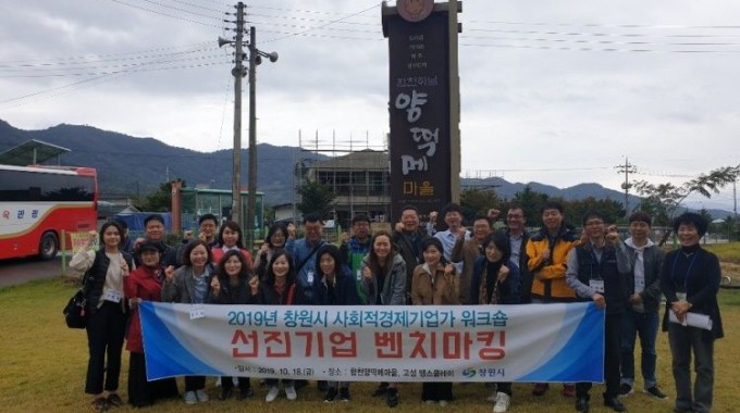 창원시, 하반기 사회적경제기업가 워크숍 개최