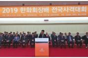 19~25일 창원서 한화회장배 전국사격대회 개막