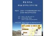 진주혁신포럼·통일의병 진주지부, '통일 토크쇼'