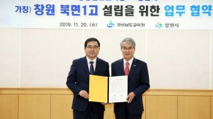 '창원 북면고' 설립 빨라진다... 시 120억원 지원