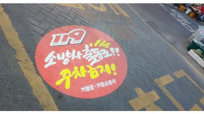 전통시장 화재예방 로고젝터, 경남 최초를 둘러싼 뒷이야기