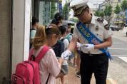 어린이 교통안전 합동 캠페인 실시