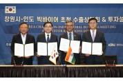창원시 수출기업, '신남방시장의 핵심'은 인도