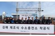 김해시-한국가스공사, 수소충전소 착공