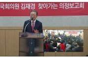 """김재경 의원 """"50대 5선 되면 국회의장 가능성 열려"""""""