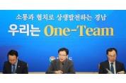 """김경수 지사 """"도정은 시·군의 지원부서"""""""