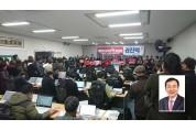 권진택, 국회의원 선거 진주을 출마 선언