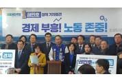 """권민호 후보 """"기업·노동 존중 창원 만들겠다"""""""