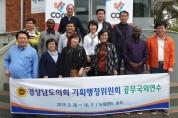 경남도의회 기획행정위원회 국외연수 활동 펼쳐