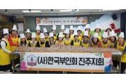 한국부인회 진주지회 사랑의 빵과 쌀 나눔 행사