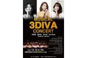 대한민국 뮤지컬 3DIVA 하동 콘서트