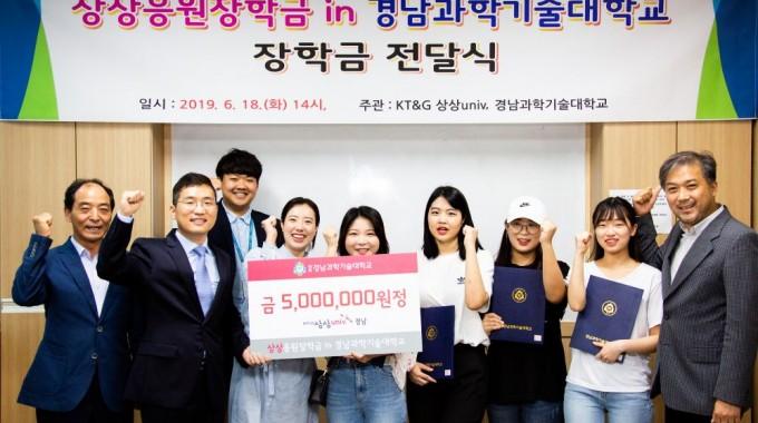 경남과기대, KT&G 상상응원장학금 전달식 개최