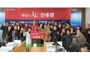 안홍준 자유한국당 예비후보, '창원시-함안군 통합' 해야