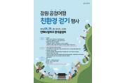 진해드림파크서 창원 공정여행 친환경 걷기 행사