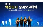 경남, 제1회 혁신도시 성과보고대회 우수 지자체 선정