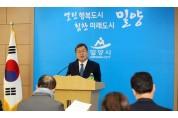 """박일호 시장 """"밀양 르네상스 시대 열겠다"""""""