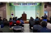 풍년기원 '2019년 물관리 현장 설명회' 성황리 개최
