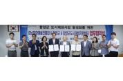 함양군 도시재생뉴딜사업 활성화 경남예술문화진흥원과 업무협약