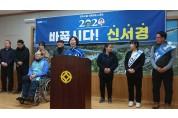 더불어민주당 신서경, 내년 총선 진주을 출마 선언