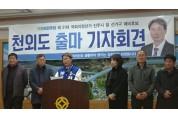더불어민주당 천외도 4·15 총선 진주을 출마 선언