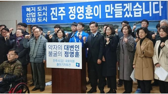 """민주당 정영훈 진주시갑 예비후보 """"경선 1위 확정"""" 주장"""