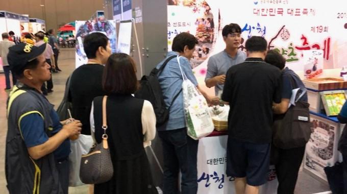 대한민국 대표축제 산청한방약초축제로 오세요