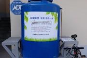 창원시, 4월초부터 친환경 EM발효액 공급