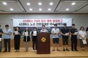 """진주시민단체 """"부산교통 특혜의혹"""" 증차계획 철회하라"""